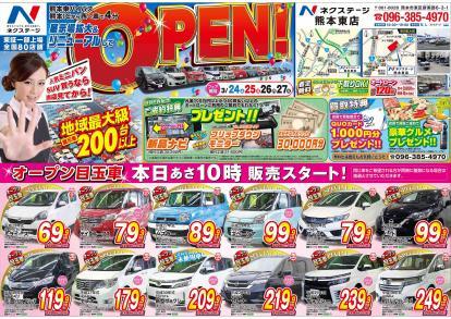 ☆★リニューアルオープンフェア★☆3月最終!!