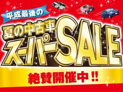 平成最後の夏の中古車スーパーSALE開催♪徹底売り尽くし♪期間限定♪