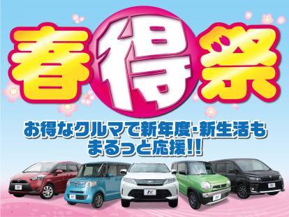 ★☆ 春得祭♪新春セール開催!! ☆★