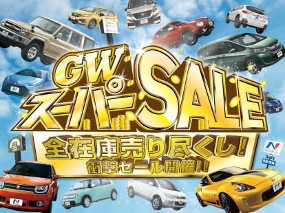GWスーパーSALE 全在庫売り尽くし!衝撃セール開催のお知らせ!!