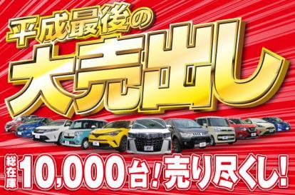 平成最後の総在庫10,000台大売出し!