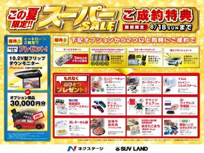 ご成約特典あり!!夏のスーパーセール開催!!