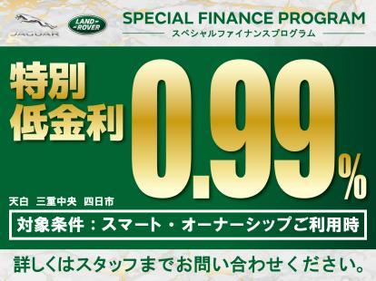 認定中古車限定『特別低金利0.99%』実施中!