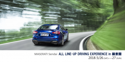 Maserati Sendai ALL Line-Up Driving Experience in 鐘景閣