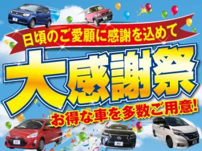 ☆クステージ「大感謝祭」セール☆開催!!