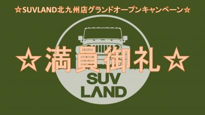 ☆満員御礼☆SUVLAND北九州店グランドオープンキャンペーン2日目終了♪