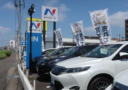 ネクステージ 仙台泉 SUV専門店の店舗画像