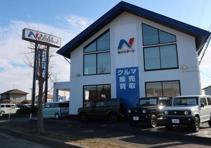 ネクステージ 仙南柴田店の店舗画像