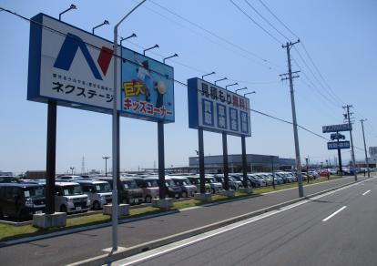 ネクステージ 名古屋茶屋店の店舗画像