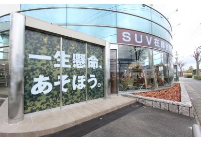 SUV LAND 金沢の店舗画像