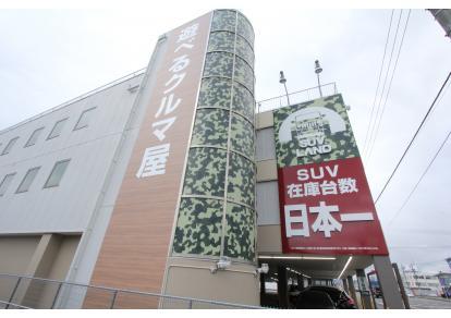 SUV LAND 金沢買取店の店舗画像