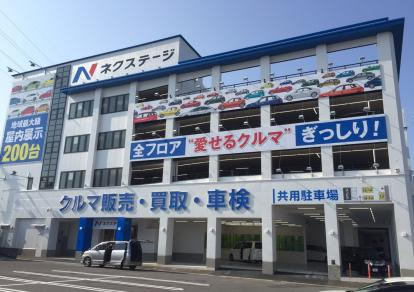 ネクステージ 東浦買取店の店舗画像