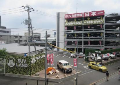 SUV LAND 横浜町田 買取店の店舗画像