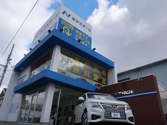 ネクステージ外環東大阪店の店舗写真