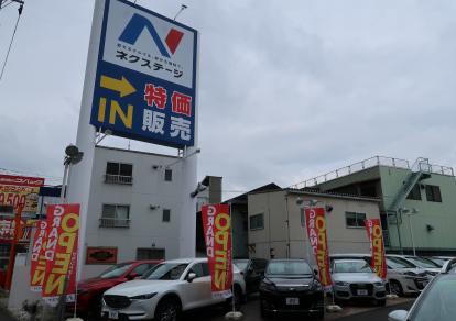 ネクステージ 横浜港北インター店の店舗画像
