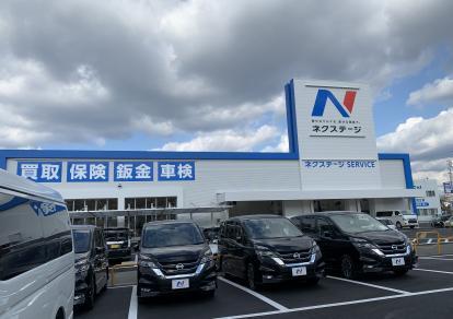 ネクステージ 松山中央買取店の店舗画像