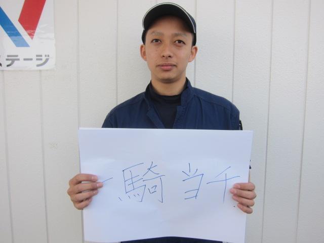 ネクステージのスタッフ写真 メカニック 渋谷 貴志