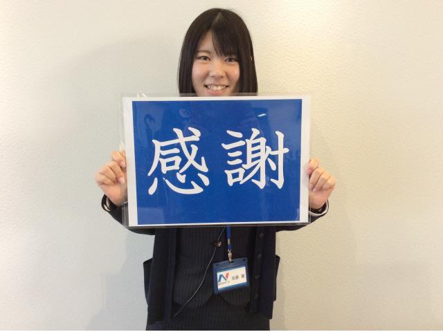 ネクステージのスタッフ写真 カーライフプランナー 佐藤 茜