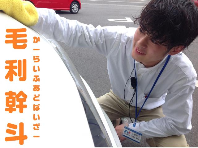 ネクステージのスタッフ写真 カーライフアドバイザー 毛利 幹斗