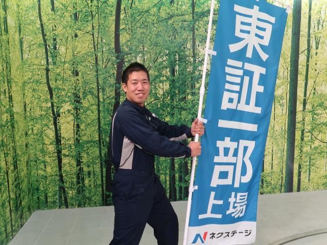 ネクステージのスタッフ写真 工場長 井上 大輔