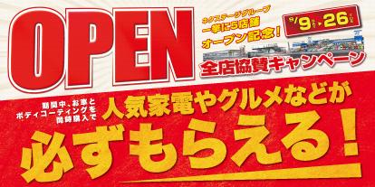 オープン協賛セール