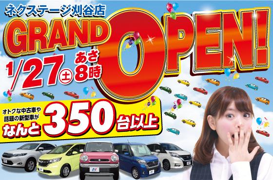 ネクステージ刈谷店オープン!