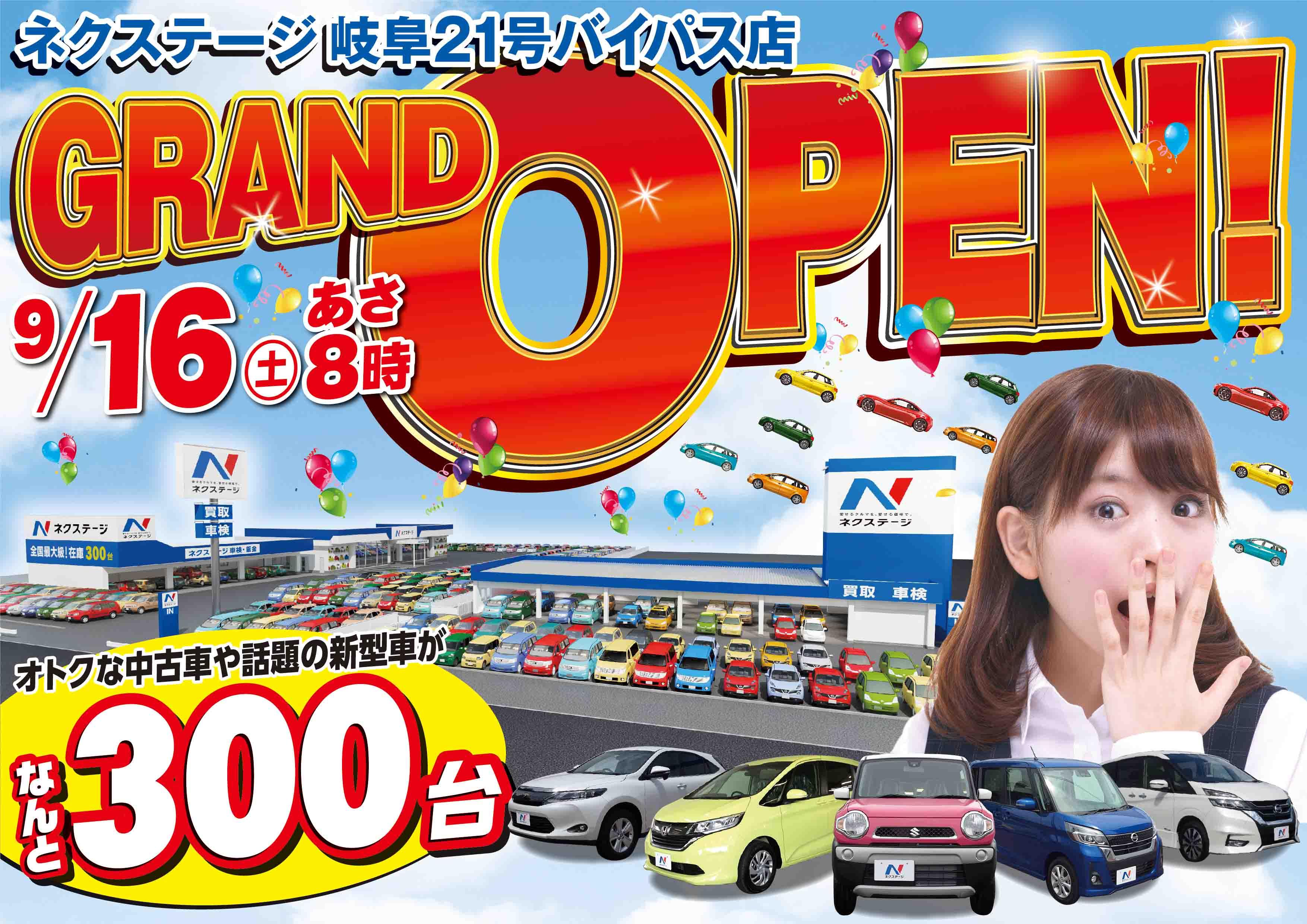 岐阜21号バイパス店 グランドオープン