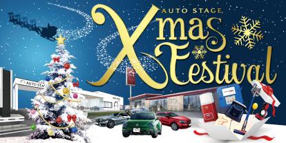 【輸入車専門店】オートステージクリスマスフェスティバル!!