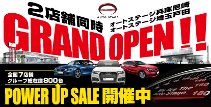 【輸入車専門店】オートステージ2店舗同時OPEN