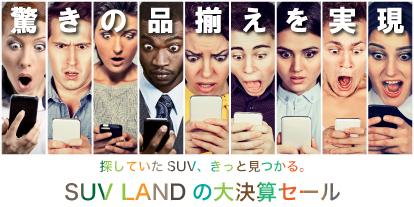 SUV LANDの大決算セール2018