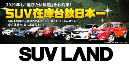 SUV,日本一