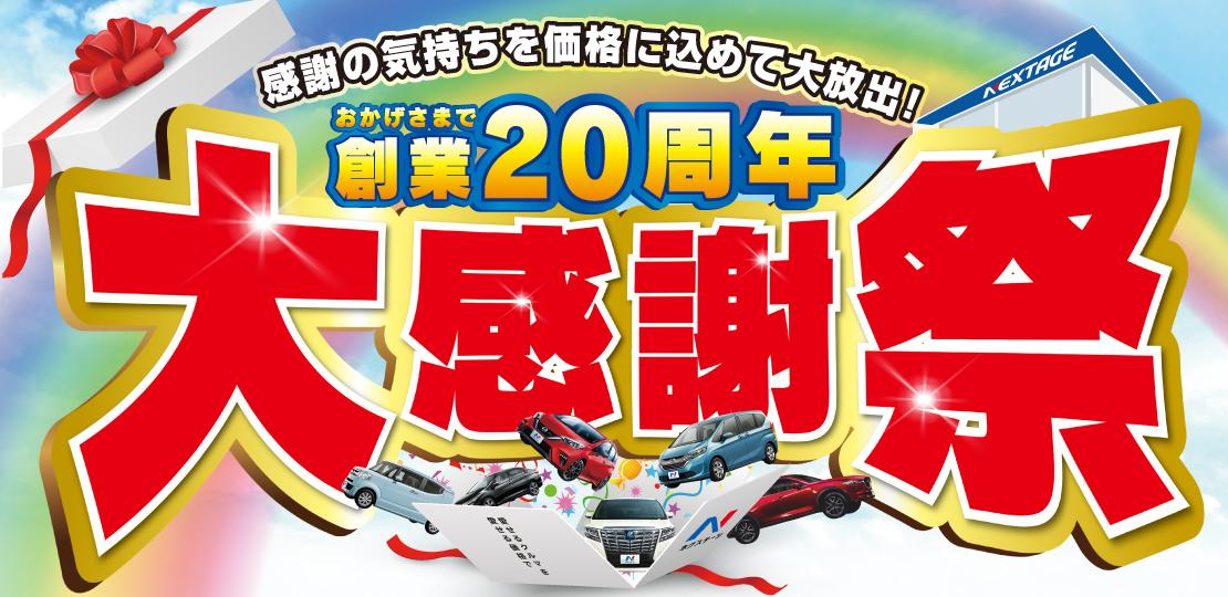 創業20周年 大感謝祭 ネクステージ