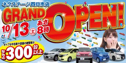 四日市店 GRAND OPEN