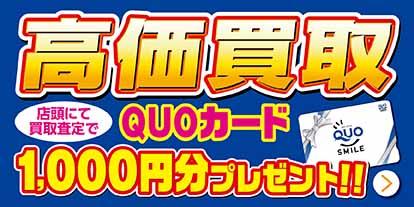店頭買取査定でQUOカード1000円分プレゼント