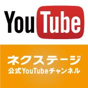 ネクステージ(新車・中古車)公式YouTubeチャンネル