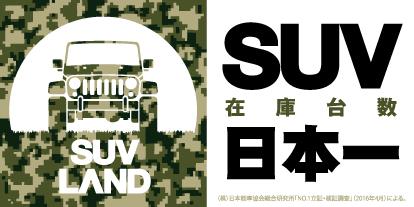 SUV在庫台数 日本一 SUVLAND SUVランド