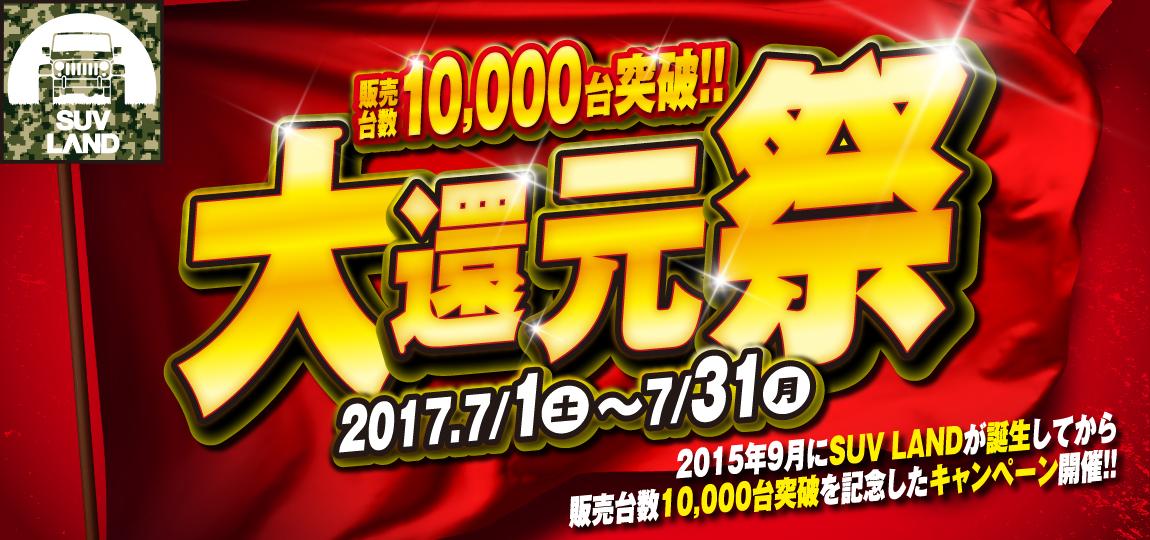 大還元祭☆ 販売台数10000台達成キャンペーン!