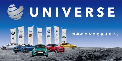 正規輸入車専門店ユニバース,輸入車在庫台数日本一
