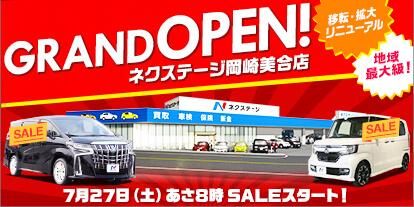 ネクステージ岡崎グランドオープン!