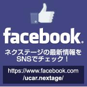 ネクステージ公式facebookページ
