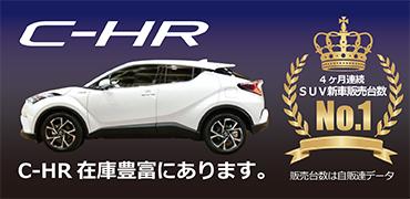 C-HR SUV販売台数№1 在庫 豊富 新着 更新 トヨタ