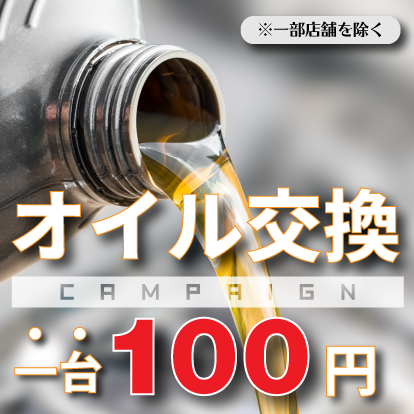 オイル交換100円